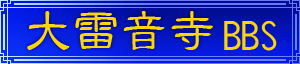 大雷音寺掲示板